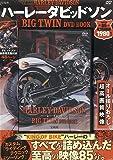 ハーレーダビッドソン BIG TWIN DVD BOOK (宝島社DVD BOOKシリーズ)