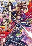 いくさの子 ~織田三郎信長伝~ 7 (ゼノンコミックス)