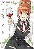 グラスのマーメイド (まんがタイムKRコミックス)