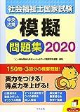 社会福祉士国家試験模擬問題集2020