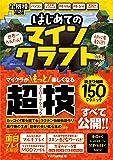 はじめてのマインクラフト (100%ムックシリーズ)