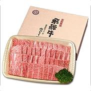 飛騨牛肉のひぐち