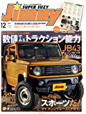 JIMNY SUPER SUZY (ジムニースーパースージー) No115 [雑誌]