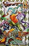 D.Grayーman 18 (ジャンプコミックス)