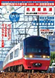 名古屋鉄道 (みんなの鉄道DVDBOOKシリーズ) (メディアックスMOOK)