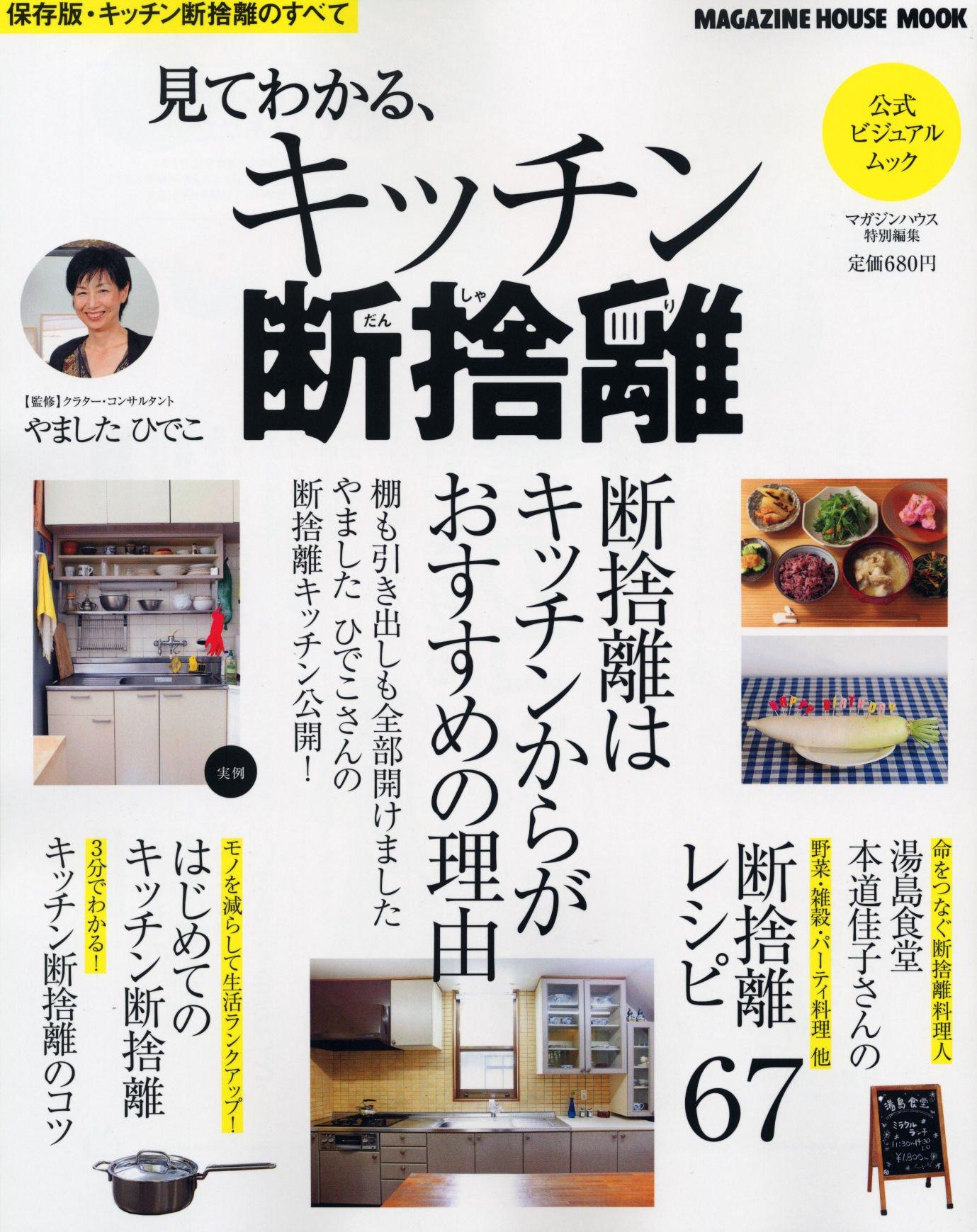 Mite wakaru kitchin danshari : kōshiki bijuaru mukku ebook
