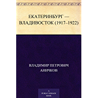 Екатеринбург — Владивосток (1917–1922) (Russian Edition)