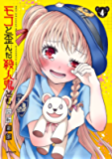 モコと歪んだ殺人鬼ども 4 (MFコミックス フラッパーシリーズ)