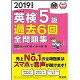2019年度版 英検 5級全問題集 (旺文社英検書)