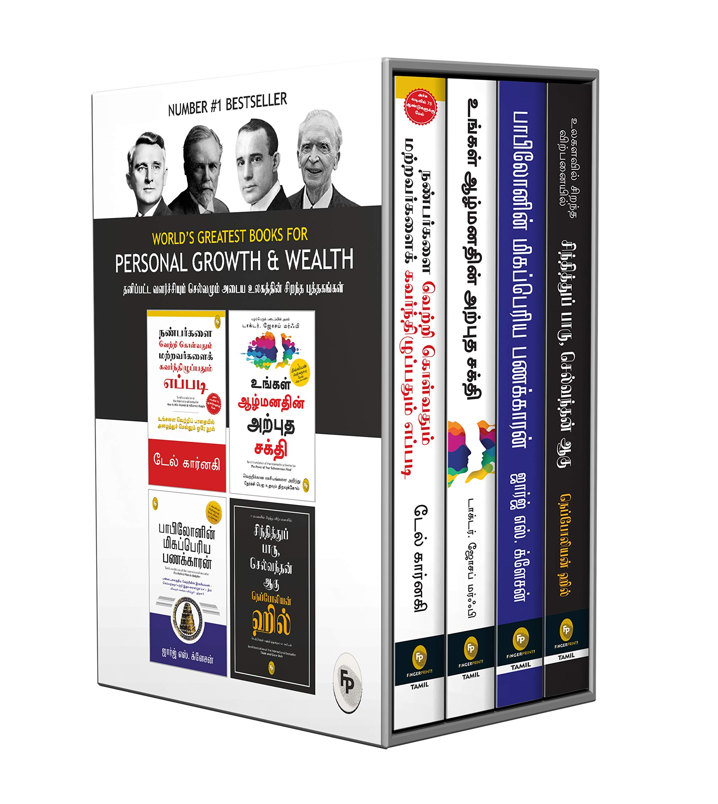 World's Greatest Books For Personal Growth & Wealth (Set of 4 Books) (Tamil)