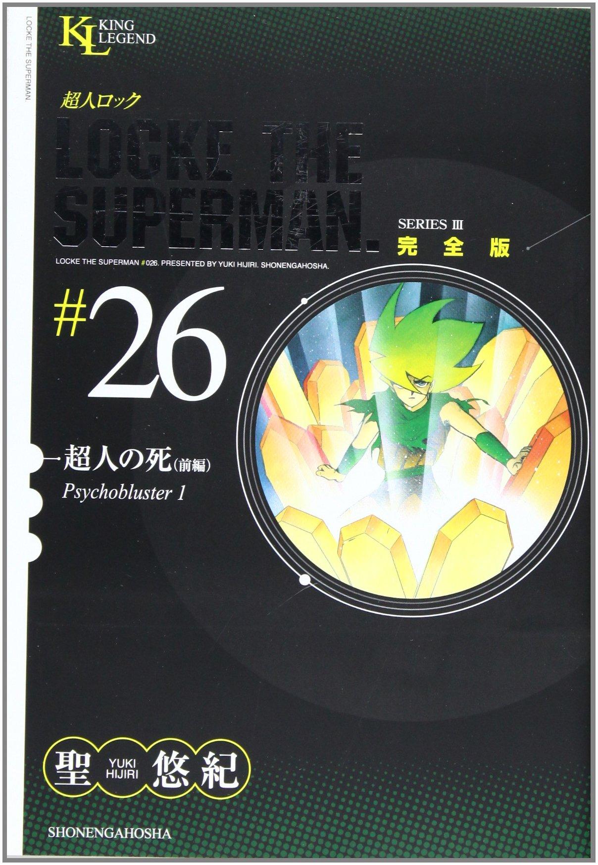 Chojin rokku : Kanzenban. 26kan (Chojin no shi (Zenpen)). PDF