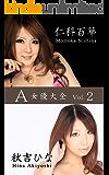 A女優大全 Vol.2 仁科百華・秋吉ひな (SNOOP)