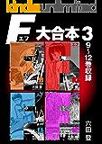 F 大合本3 9~12収録