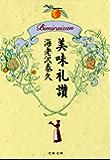 美味礼讃 (文春文庫)