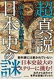 超真説 世界史から解読する日本史の謎