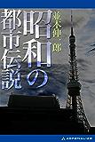 昭和の都市伝説