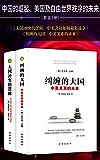 中国的崛起、美国及自由世界秩序的未来(套装2册 纠缠的大国:中美关系的未来 大国冲突的逻辑:中美之间如何避免战争)