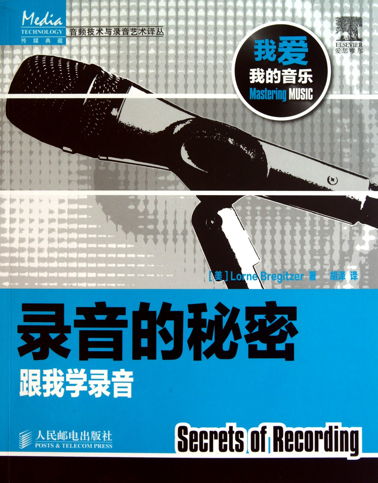 Read Online Secrets of Recording: Professional Tips, Tools & Techniques (double color printing) (Chinese Edition) ebook