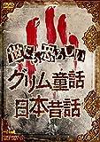 世にも恐ろしいグリム童話 日本昔話 [DVD]