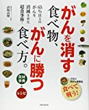 がんを消す食べ物、がんに勝つ食べ方。―食材事典&レシピ (英和MOOK)