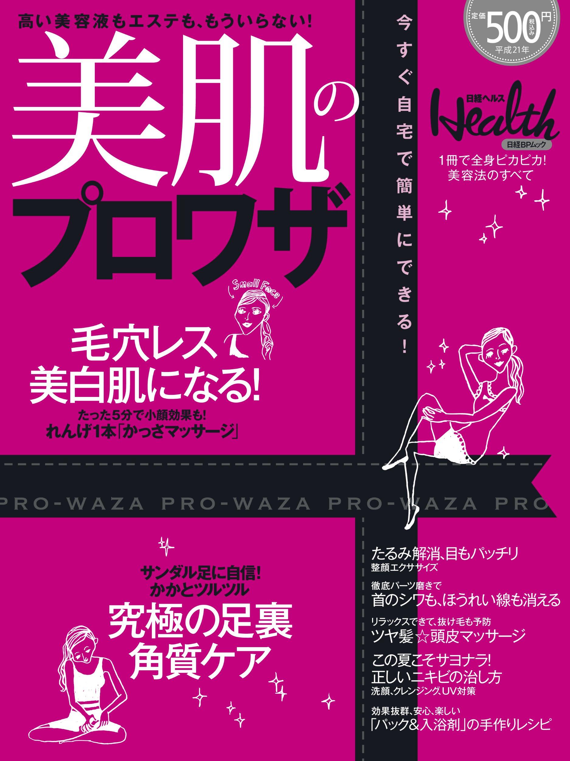 Download Bihada no purowaza : issatsu de zenshin pikapika biyōhō no subete imasugu jitaku de kantan ni dekiru ebook