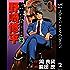 監査役 野崎修平 銀行大合併編 2 (ヤングジャンプコミックスDIGITAL)