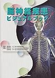 脳神経疾患ビジュアルブック