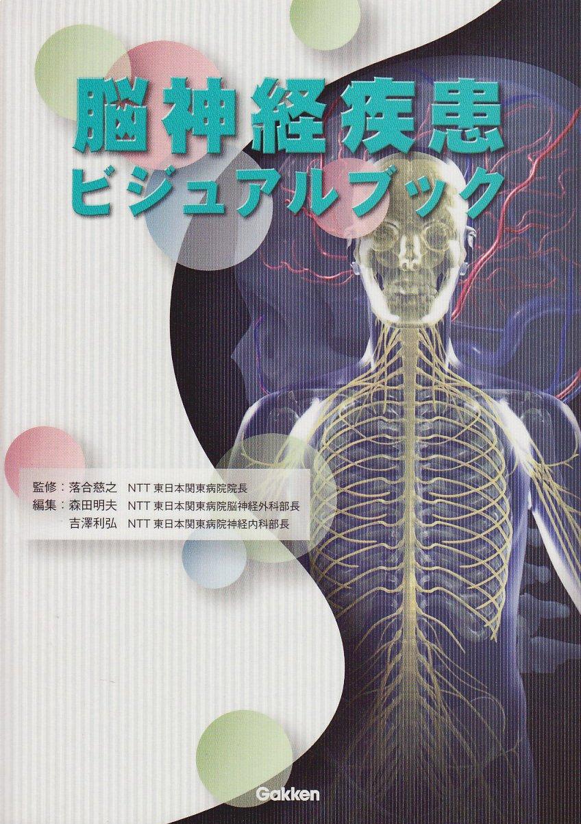 Nō shinkei shikkan bijuaru bukku pdf
