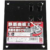 千吉 ベンダー 鉄筋曲板 9mm用 曲げ加工時固定用 テーパー加工 奥行2×高さ15×幅12cm