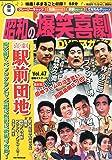東宝 昭和の爆笑喜劇DVDマガジン 2015年 1/27号 [分冊百科]