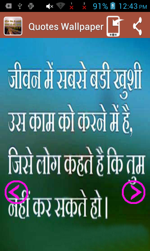 Amazon Quotes Wallpaper In Hindi Appstore For Android