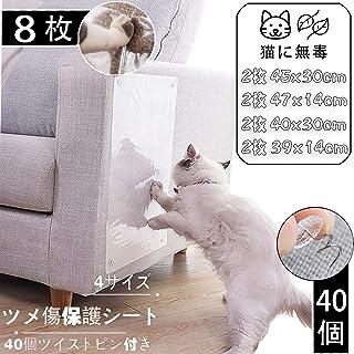 Yunyuoo 猫 爪研ぎ防止シート