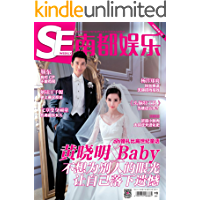 南都娱乐周刊 周刊 2015年37期