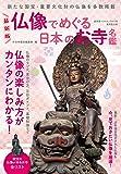 最新版 仏像でめぐる日本のお寺名鑑 (廣済堂ベストムック)