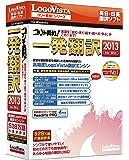 コリャ英和!一発翻訳 2013 for Win