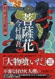 菩薩花 羽州ぼろ鳶組 (祥伝社文庫)