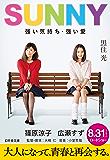 SUNNY 強い気持ち・強い愛 (幻冬舎文庫)