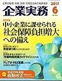 企業実務 2017年6月号 (2017-05-25) [雑誌]