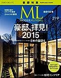 モダンリビング 219 ― 豪邸、拝見! 2015 ―