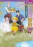 上司と婚約Love5(5じょう)―男系大家族物語〈12〉 (セシル文庫)