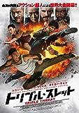 トリプル・スレット[DVD]