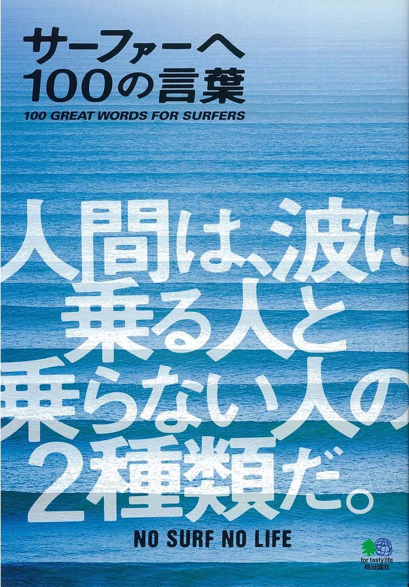『サーファーへ 100の言葉』(エイ出版社)