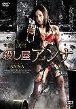 殺し屋アンナ [DVD]