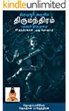 Thirumandhiram - Patham Thirumurai: திருமந்திரம் - பத்தாம் திருமுறை (Tamil Edition)
