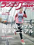 ランニングマガジンクリール 2020年 03 月号 特集:故障&トラブル解決マニュアル
