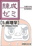 練成ゼミ―看護学生用教科書研究 (5)
