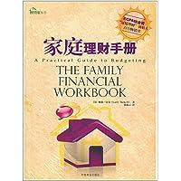 家庭理财手册