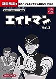 想い出のアニメライブラリー 第33集 エイトマン HDリマスター スペシャルプライス版DVD vol.2<期間限定>