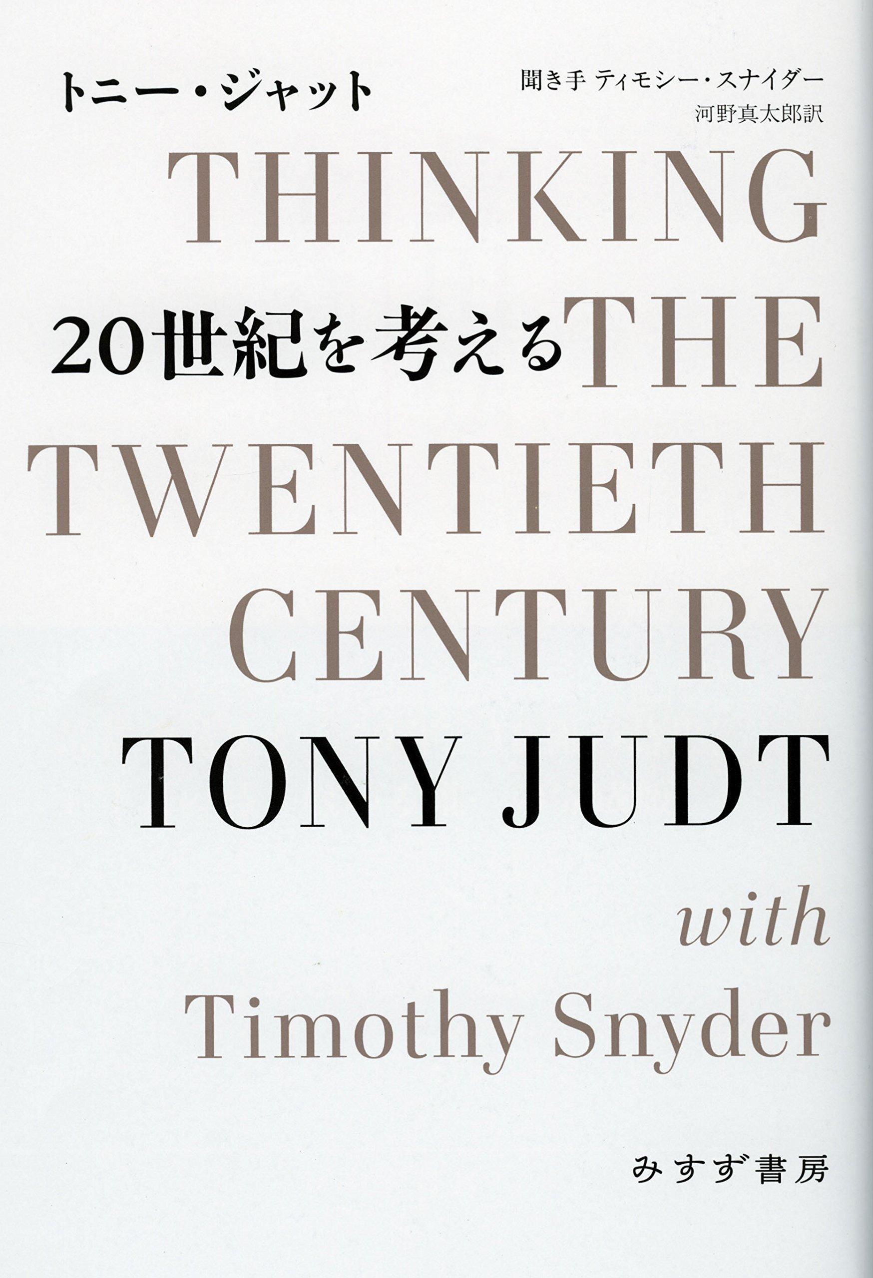20世紀を考える   トニー・ジャ...