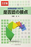 消費税調査における是否認の接点 三訂版